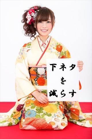 ゆか_着物_シモネタ